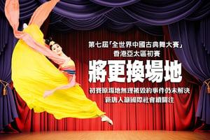 第七屆「全世界中國古典舞大賽」香港亞太區初賽將更換場地