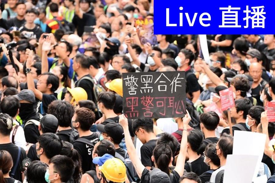 【7.28反送中直播】中環遮打集會 抗議港警對民眾開槍