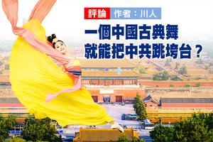 一個中國古典舞就能把中共跳垮台?