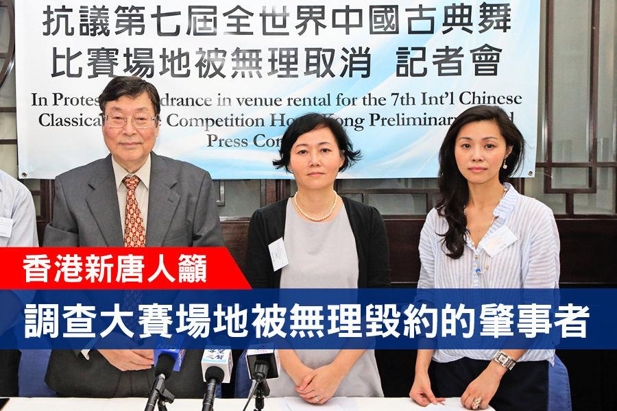 香港新唐人籲調查大賽場地被無理毀約的肇事者