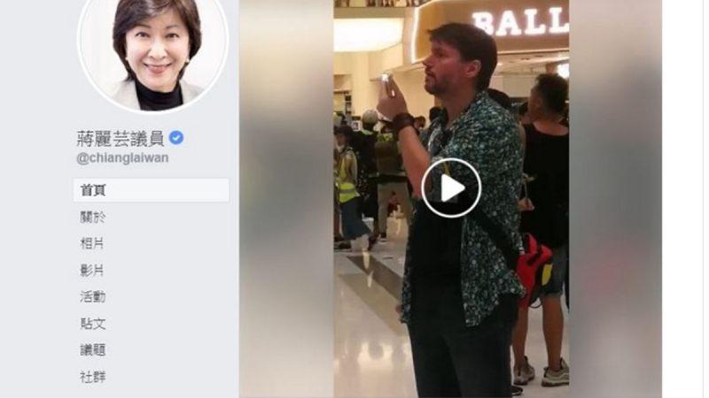 日前,一位居住在香港的外籍網紅,被親共的香港建制派議員蔣麗芸當作「外國勢力」。(推特截圖)