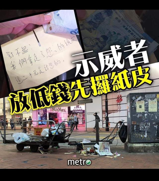 熱傳網文:留下20元給拾荒者 自製紙皮盾牌抵禦致命碎石子彈