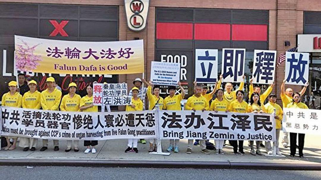 7月26日,部份法輪功學員在紐約中領館前集會,敦促停止迫害,向中共發出訊息:「立即釋放左洪濤」、「停止迫害法輪功」、「法辦元兇江澤民」。(李桂秀/大紀元)