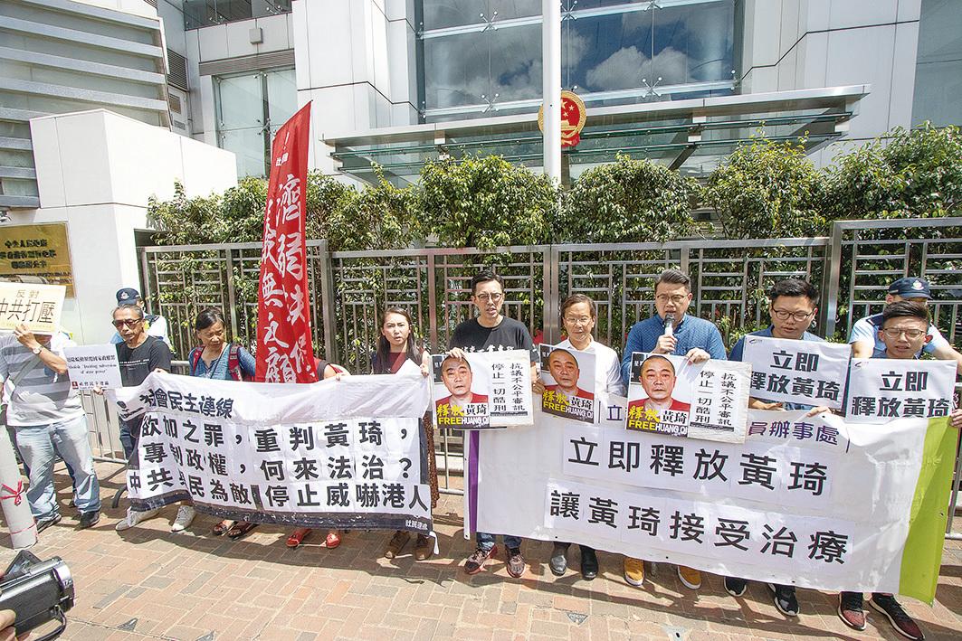 7月30日,公民黨、社民連及支聯會等近20名成員由西區警署遊行到中聯辦抗議,促中共釋放維權人士黃琦。(蔡文雯/大紀元)