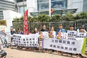 民主團體到中聯辦抗議 促中共立即釋放維權人士黃琦