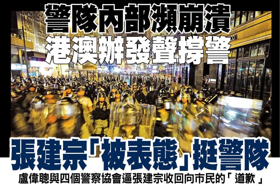 警隊內部瀕崩潰  港澳辦發聲撐警  張建宗「被表態」挺警隊