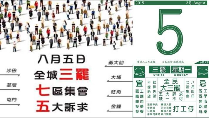 自周二開始,一周內香港抗爭不斷。圖為網友呼籲展開三罷和7區集會行動。(網絡圖片)
