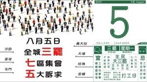 香港一周內罷工集會連成片 杜汶澤:誰上班開除誰
