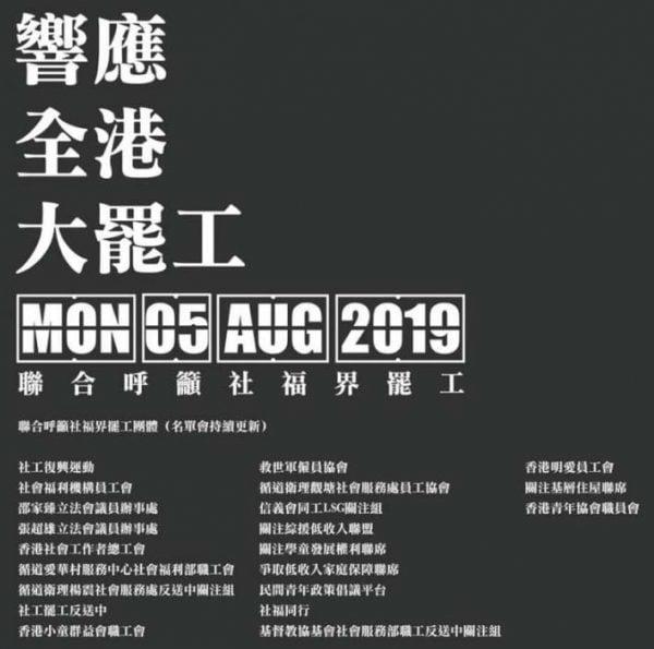 圖為響應8月5日三罷行動的部份團體名單。(網絡截圖)
