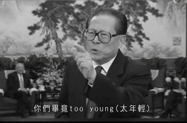 江澤民「圖樣圖森破」的笑柄轟動世界。(影片截圖)