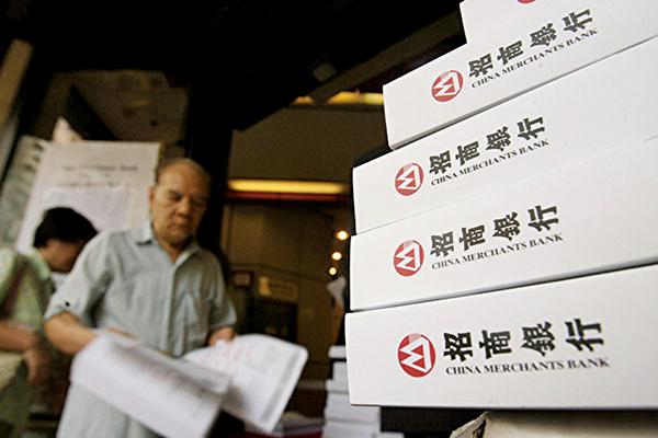 包括招商銀行等三家中資銀行在對北韓違反制裁的調查中,因拒絕配合傳票要求,已遭美國法官裁定蔑視法庭。(Getty Images)