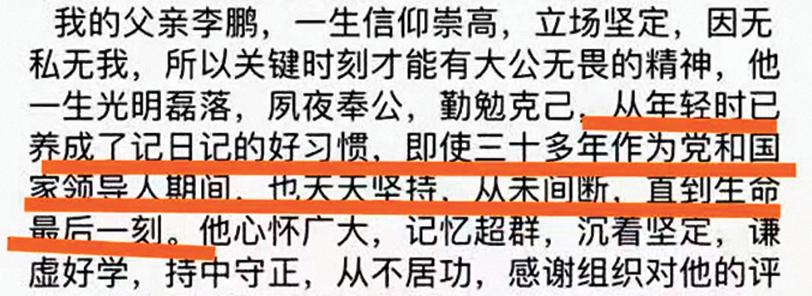 網傳祭文 指李鵬「天天寫日記」引猜測