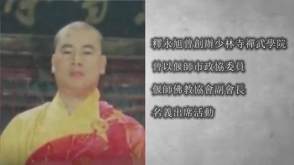 近日,河南偃師市佛教協會副會長釋永旭涉黑遭公審。(新唐人合成)