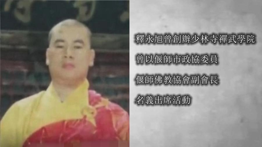 中共佛教界再爆醜聞 豫佛教副會長涉黑被公審