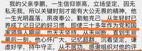 網傳李小琳祭文片段。(網絡圖片)