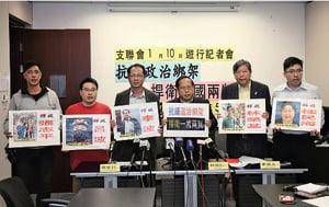 支聯會籲周日遊行反政治綁架