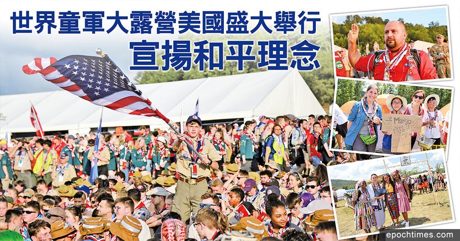 【教育專題】世界童軍大露營美國盛大舉行 宣揚和平理念