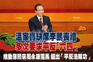 溫家寶缺席李鵬喪禮 多次要求平反「六四」