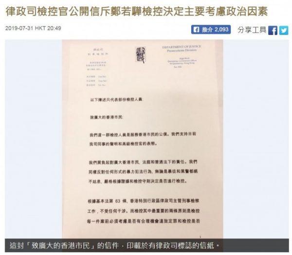 香港律政司部份檢控人員以律政司信紙發表公開信,批評律政司高層「只會向特首叩頭」。(網頁截圖)