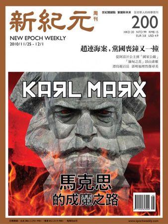 第200期【新紀元周刊】封面故事馬克思的成魔之路(新紀元提供)