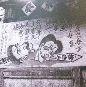 1955年大陳街道家家戶戶牆壁上畫著各式反共漫畫及標語。(翻攝:鍾元/大紀元)