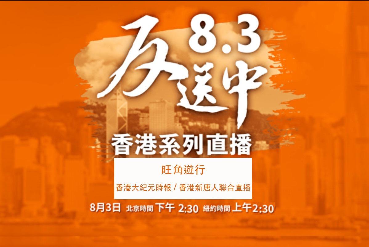 8月3日「旺角再遊行」,香港《大紀元時報》、新唐人電視台全程直播。(新唐人電視台製圖)