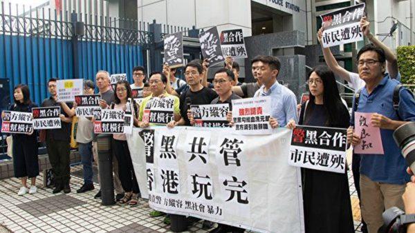 7月22日,一批民主黨議員在元朗警署抗議警方的不作為。(大紀元)