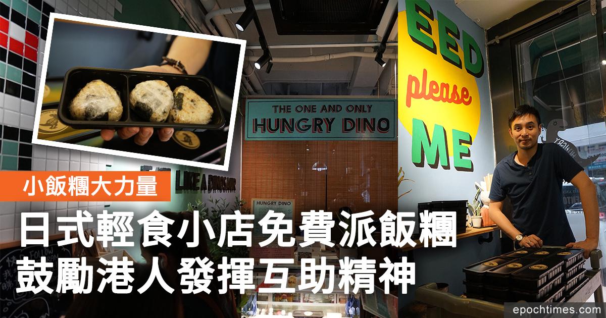 在銅鑼灣時代廣場後街的新開小店日式輕食小店為食龍(Hungry Dino),自7月底開始施行「後生仔食飯計劃」,免費派發飯糰給有需要的人士。(設計圖片)