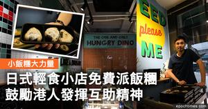 日式輕食小店免費派飯糰 鼓勵港人發揮互助精神