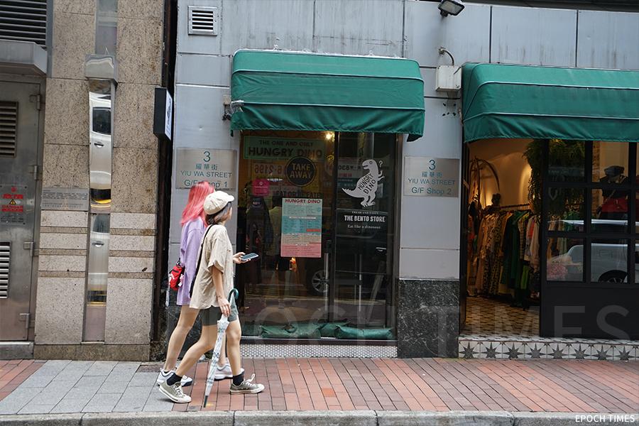 日式輕食小店為食龍(Hungry Dino)。(曾蓮/大紀元)