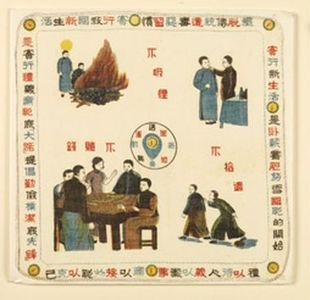 新生活運動宣傳手帕(國立歷史博物館)