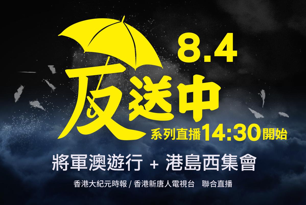 香港《大紀元時報》、新唐人電視台將聯合直播8月4日將軍澳、港島西的遊行和集會。(香港大紀元製圖)