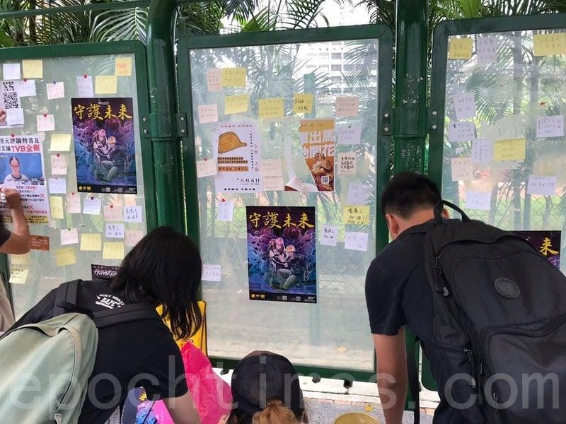 在寶翠公園內同樣有市民在「連儂牆」表達心聲。(林怡/大紀元)