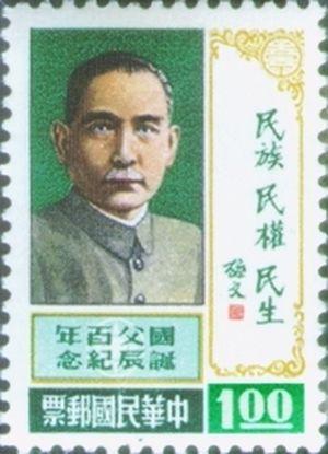 中華郵政發行國父孫中山百年誕辰紀念郵票,以國父遺像及手書名言為主題。(中華郵政)