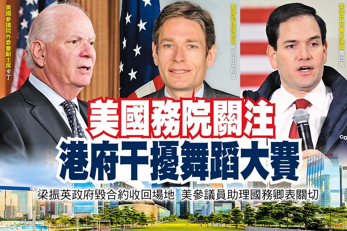 美國新唐人電視台「全世界中國古典舞大賽」亞太初賽場地在香港政府施壓下毀約事件,受到美國多位重量級聯邦參議員以及國務院助理國務卿的深切關注。(大紀元合成圖)