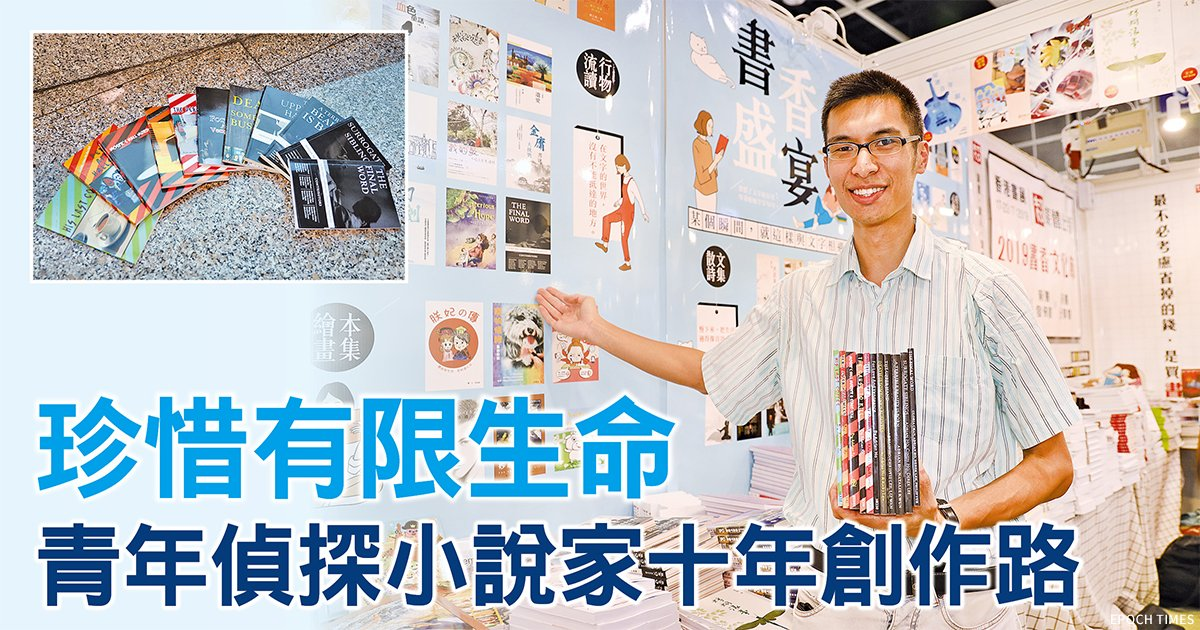 從中五開始出書的何善彰(Adrian Ho),堅持每年寫作,十年間他創作了十一本英文偵探小說。(曾蓮/大紀元)