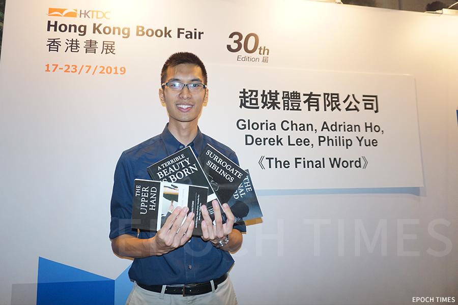今年的書展,對於Adrian而言,是具有紀念價值的一年,這一年是他第十年出版小說。(曾蓮/大紀元)