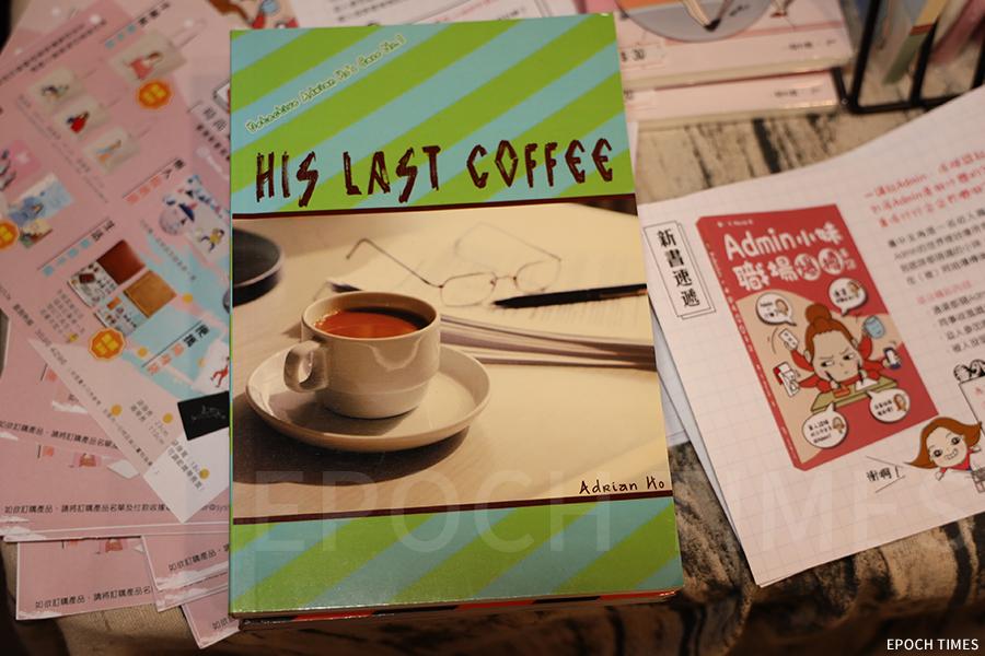 Adrian於2010年出版的第一本英文偵探小說《His Last Coffee》。(曾蓮/大紀元)