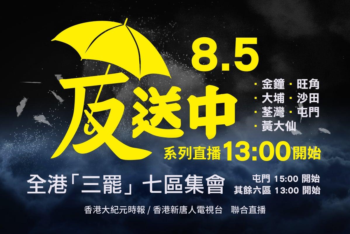網民號召全港市民8月5日「三罷」,即罷工、罷課、罷市,並在全港7個地區舉行集會,要求港府回應市民五大訴求。(香港大紀元製圖)