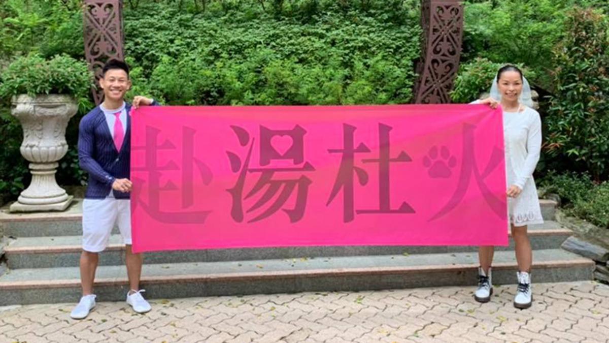 兩人手持橫額,湯偉雄亦承諾在未來日子會與妻子赴湯杜火。(陳淑莊臉書)