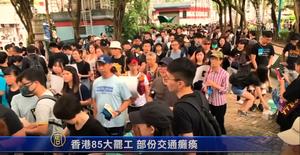 【8.5反送中】香港85大罷工 部份交通癱瘓