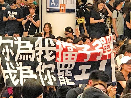 有市民在地鐵站內拉開支持罷工橫幅。( 錢冬/大紀元)