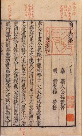 《商君書》,又稱《商子》,明萬曆間刊本,現藏台北故宮博物院。(公有領域)