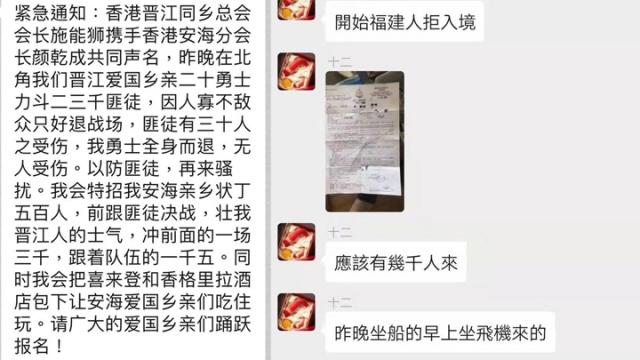 微信流傳晉江同鄉總會會長施能獅,和安海分會長顏乾城出高價招兵來港。(網絡截圖)
