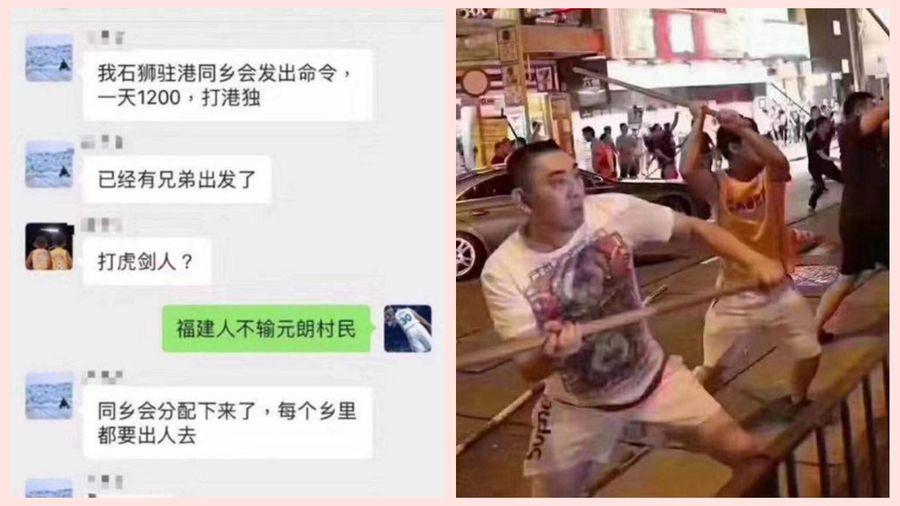 傳福建黑幫 8日組團赴港打人 一天1,200元(影片)