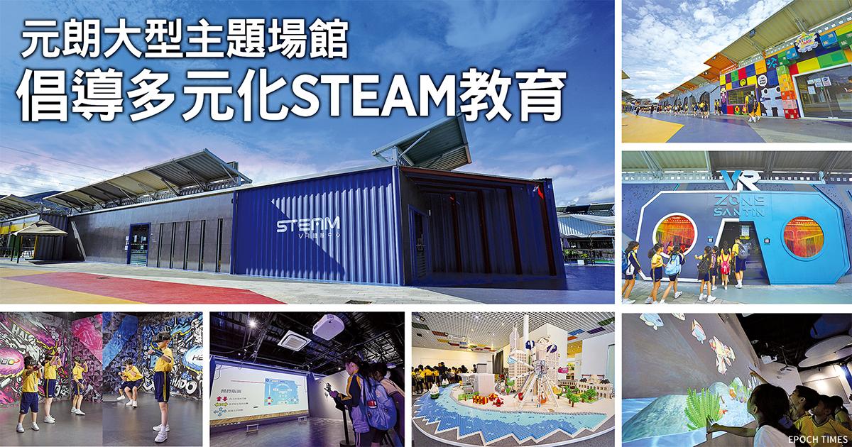 在元朗新田開辦的大型主題教育場館——STEAM VR體驗中心,佔地一萬六千呎,倡導多元化STEAM教育。(曾蓮/大紀元)