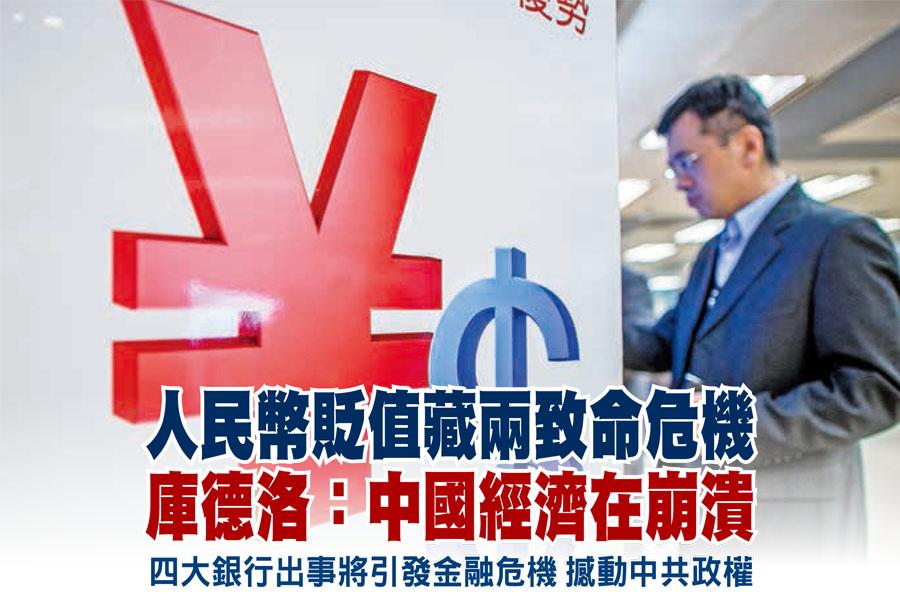 人民幣兌美元匯率破7後,北京進一步壓低匯率,學者警告人民幣貶值背後藏著兩個致命危機。(Getty Images)