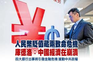 人民幣貶值藏兩致命危機 庫德洛:中國經濟在崩潰