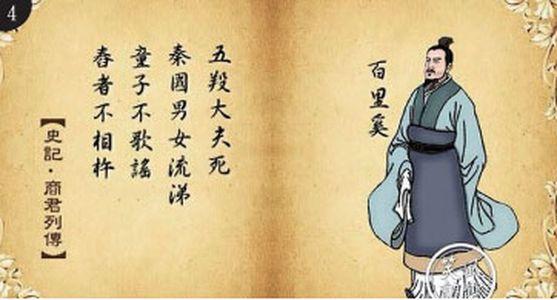 百里奚非常得人心,他死的時候百姓痛哭,大家都非常懷念他。(大紀元)
