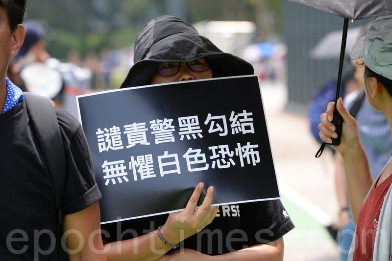 盛傳今日將有福建幫派出動襲擊港島東示威者。「譴責警黑勾結 無懼白色恐怖」是今次遊行其一個熱門的標語。(宋碧龍/大紀元)